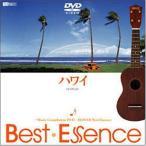 ハワイ♪BestEssence -Music Compilation DVD- 中古 良品