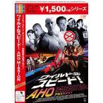ワイルドなスピード!  AHO MISSION [DVD] 中古 良品
