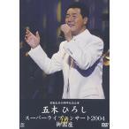 五木ひろし コンサート DVD