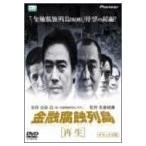金融腐蝕列島「再生」 デラックス版 [DVD] 中古 良品