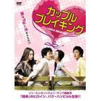 カップルブレイキング [DVD] 中古 良品