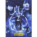 貞子3D2 2Dバージョン [DVD]