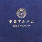 卒業アルバム 通常盤 [CD Only] 中古 良品 CD