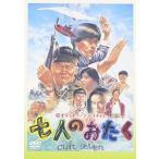 七人のおたく [DVD] 中古 良品