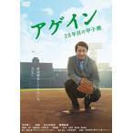 アゲイン 28年目の甲子園 [DVD] 中古 良品