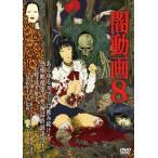 闇動画8 [DVD] 中古 良品