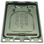 リンナイ ガステーブル専用部品 グリル皿(グリル水入れ皿) 070-044-000