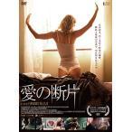 愛の断片 [DVD] 中古 良品
