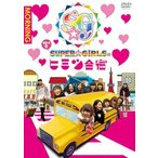 「SUPER☆GiRLSのヒミツ合宿2014 冬」 朝 [DVD]