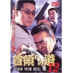 首領への道12 [DVD]