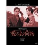愛のお荷物 [DVD] 中古 良品
