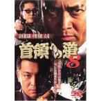 首領への道8 [DVD]