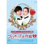 プロポーズ大作戦~Mission to Love DVD-BOX2 中古 良品