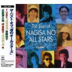 ザ・ベスト・オブ「渚のオールスターズ」 中古 良品 CD