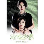 シンデレラの涙 DVD-BOX3 中古 良品