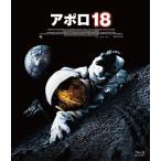 アポロ18 [Blu-ray]