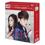 スパイ~愛を守るもの~ DVD-BOX1シンプルBOXシリーズ