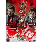 プラチナ代紋 [DVD] 中古 良品