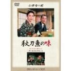 秋刀魚の味 [DVD] 中古 良品