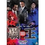覇王~凶血の連鎖~III [DVD] 中古 良品
