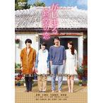 がじまる食堂の恋 [DVD] 中古 良品