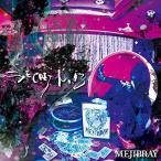 SECRET No.03(初回盤Bタイプ) 中古 良品 CD