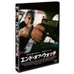 エンド・オブ・ウォッチ DVD 中古 良品