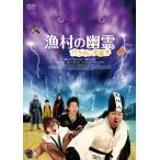 漁村の幽霊 パクさん、出張す [DVD] 中古 良品