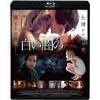 白い闇の女 [Blu-ray] 中古 良品