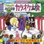天体戦士サンレッド(第2期)溝ノ口豪華絢爛歌謡祭 中古 良品 CD