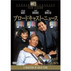 ブロードキャスト・ニュース [DVD] 中古 良品