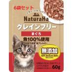猫 フード ウェットフード 缶詰 魚 無添加 グレインフリー 穀物不使用 アレルギー対応 ナチュラハ グレインフリー まぐろ 60g 6袋セット
