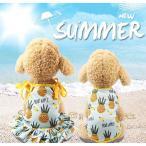 犬 服 ペットウェア ペット服 ペット用品 犬の服 ドッグウェア  春夏 メッシュフルーツ柄タンク&ワンピース(S-XL)