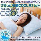 冷感 冷たい ひんやり 枕パット カバー