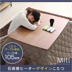 こたつ 長方形 コタツ ウォールナットの天然木化粧板こたつテーブル日本メーカー製|Mill-ミル-(105cm幅・長方形)
