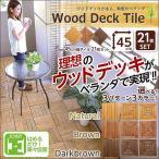 ウッドタイル 床 ベランダ ウッドパネル  45cm幅・21枚セット (ウッドパネル・ウッドデッキ・ガーデンデッキ)
