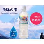 飛騨の雫 天然水 500ml×36本入 ナチュラルミネラルウォーター 軟水
