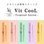 電子タバコ ビタミン煙草 ビタミンスティック 水蒸気タバコ アイスベイプ/Vit CooL ヴィットクールTROPICALシリーズ 送料無料