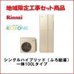 リンナイ ECO ONE(エコワン) シングルハイブリッド(ふろ給湯) 地域限定工事費込みセット商品 一体100Lタイプ 第3世代