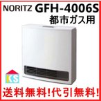 ガスファンヒーター ノーリツ GFH-4004S スノーホワイト  都市ガス用 暖房器具 木造11畳 35号 2017年製
