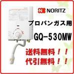 ガス湯沸かし器  ノーリツ GQ-530MW  プロパンガス用 ガス湯沸器 ガス瞬間湯沸かし器 元止式  GQ-520MW後継品