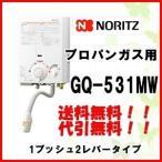 ガス湯沸かし器  ノーリツ GQ-531MW 1プッシュ2レバー プロパンガス用 ガス湯沸器 ガス瞬間湯沸かし器 元止式  GQ-521MW後継品