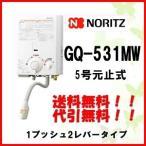 ガス湯沸かし器  ノーリツ GQ-531MW 1プッシュ2レバー 都市ガス用 プロパンガス用  ガス湯沸器 ガス瞬間湯沸かし器 元止式