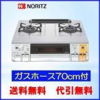 ガスコンロ ノーリツ ガステーブル NLW2266TQ2SI 水無し両面焼きグリル 都市ガス プロパンガス