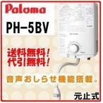 ガス湯沸かし器  パロマ PH-5BV 都市ガス用 プロパンガス用 ガス瞬間湯沸器 元止式