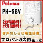ガス湯沸かし器  パロマ  PH-5BV プロパンガス用 ガス瞬間湯沸器 元止式