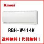 リンナイ 浴室暖房乾燥機 RBH-W414K