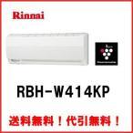 リンナイ 浴室暖房乾燥機 RBH-W414KP プラズマクラスター搭載
