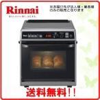 ガスオーブン 電子コンベック リンナイ RMC-S12E 卓上型 ガスオーブンレンジ