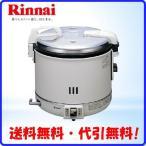 業務用ガス炊飯器 リンナイ RR-15VNS2-1  3.0L(1.5升)
